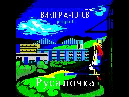 Витор Аргонов Project — Русалочка