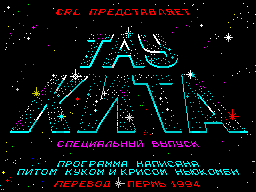 Tau Ceti - The Special Edition