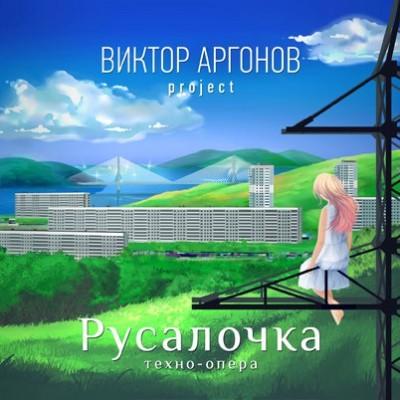 Витор Аргонов Project — Русалочка inspiration