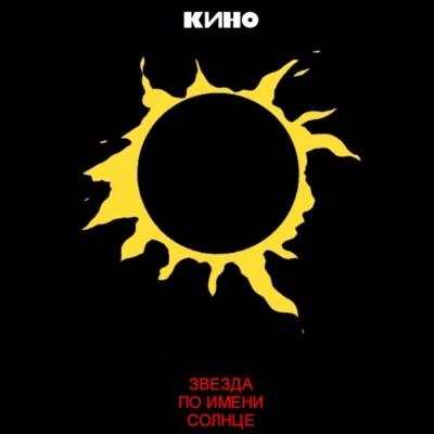 Кино — Звезда по имени Солнце inspiration