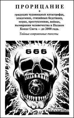 666 inspiration