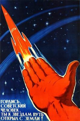 """Плакат """"Гордись, советский человек, ты к звездам путь открыл с Земли!"""" inspiration"""