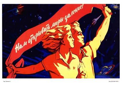 """Плакат """"Нам открывать миры далекие!"""" inspiration"""