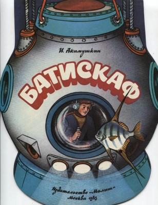 bathyscaphe inspiration