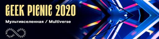 Geek Picnic Online 2020