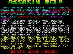 Assasin2