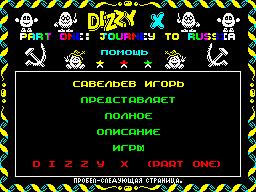Dizzyxh2