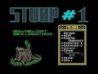 stump1 (stump1)
