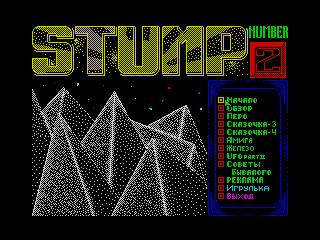 stump2 (stump2)