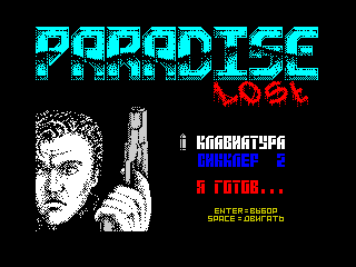 Paradise lost menu eng (Paradise lost menu eng)