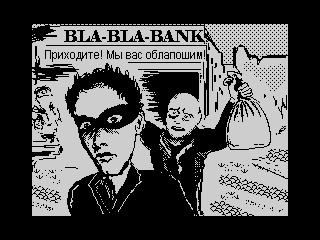 Ограбление Бла-Бла-Банкаа (Ограбление Бла-Бла-Банкаа)