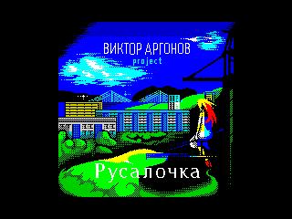 Витор Аргонов Project — Русалочка (Витор Аргонов Project — Русалочка)