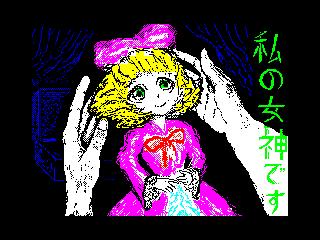 Megami (Megami)