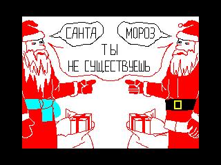 Moroz protiv Santy (Moroz protiv Santy)