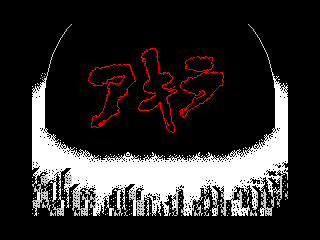 Akira title (Akira title)