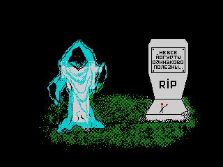 RIP (RIP)