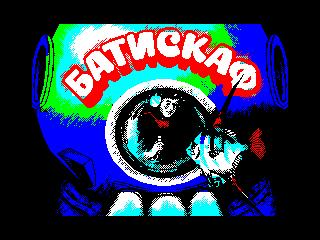 bathyscaphe (bathyscaphe)