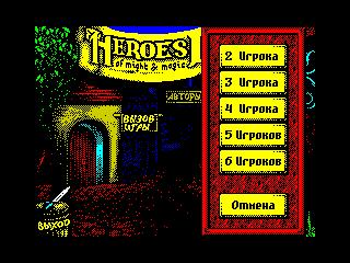 Heroes2 (Heroes2)