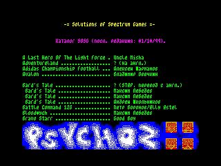 psychoz04_logo3 (psychoz04_logo3)
