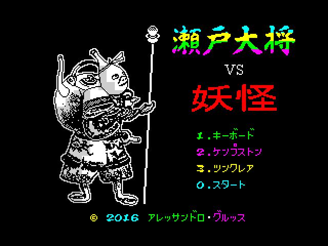 Seto Taisho Vs Yokai (Hidden Japanese Menu Screen)