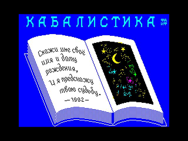 Кабалистика