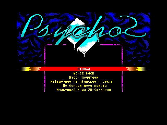 psychoz05_menu