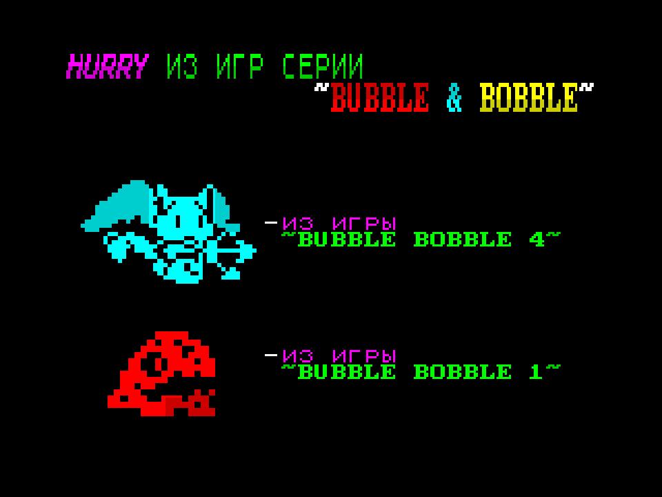 """Hurry из игр серии """"Bubble & Bobble"""""""