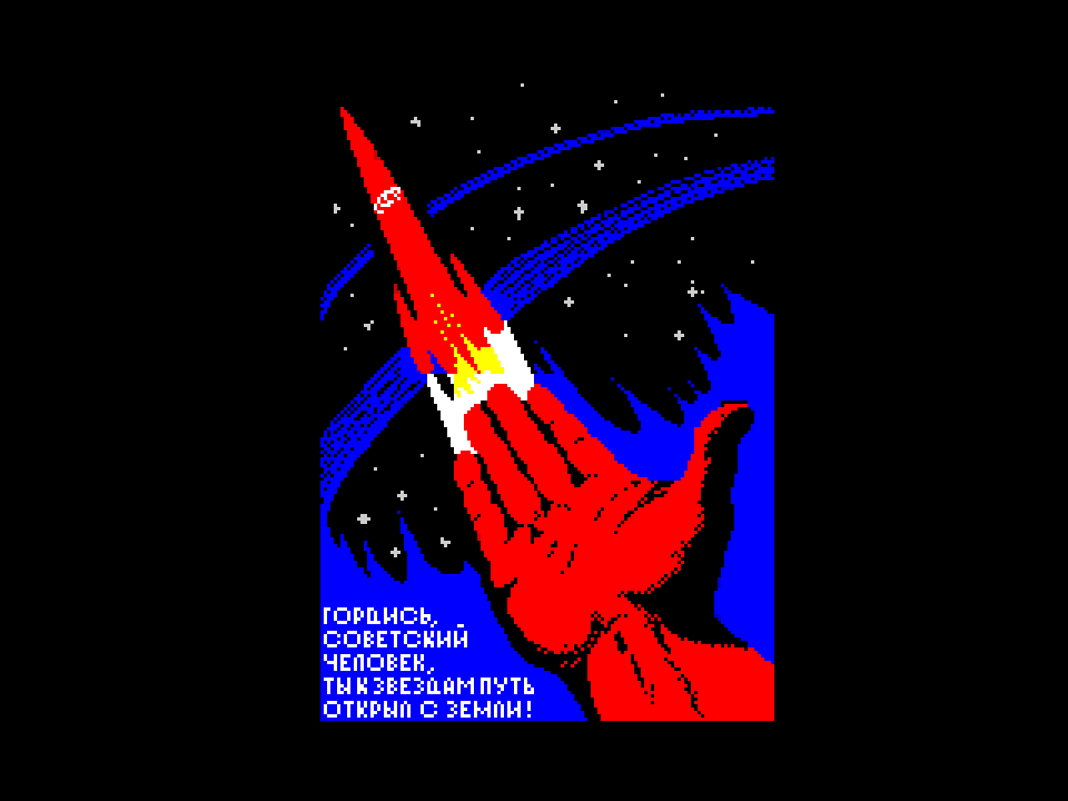 """Плакат """"Гордись, советский человек, ты к звездам путь открыл с Земли!"""""""