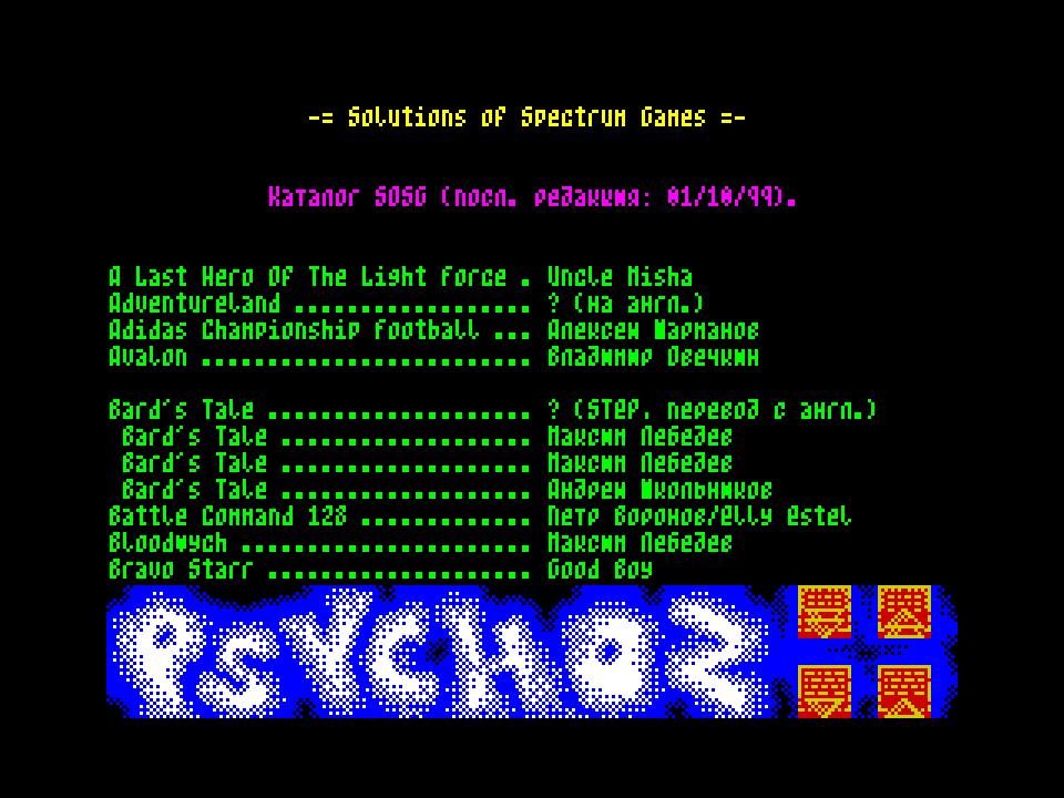psychoz04_logo3