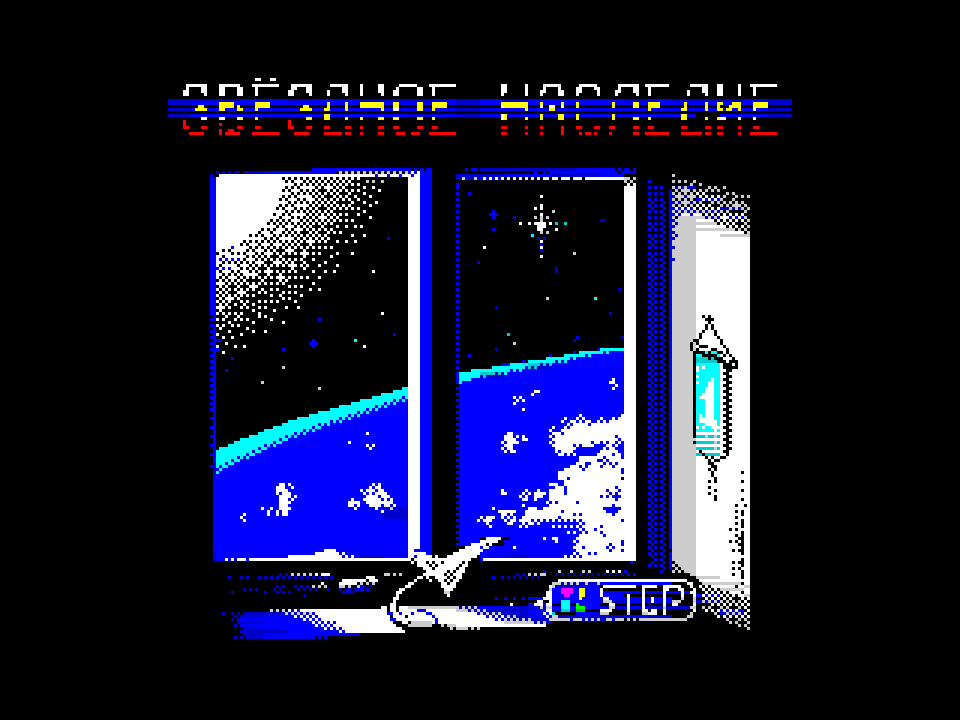 STEP - Звёздное Наследие