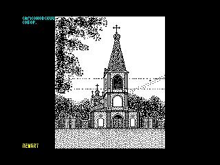 Самсоновский собор (Самсоновский собор)