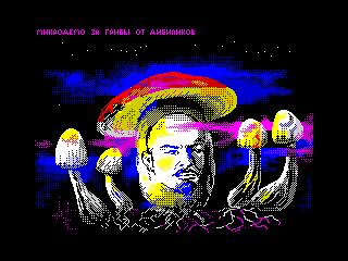 Ленин - гриб! (Ленин - гриб!)