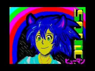 Human Sonic (Human Sonic)