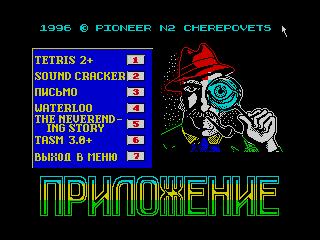 pioneer2 attach (pioneer2 attach)