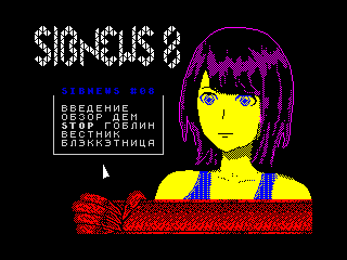 SibNews 8