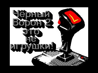 Zx Spectrum 8 Bit Pixel Art Picture Joystik By Copper Feet