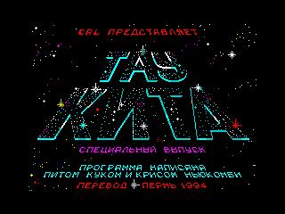 Tau Ceti - The Special Edition (Tau Ceti - The Special Edition)