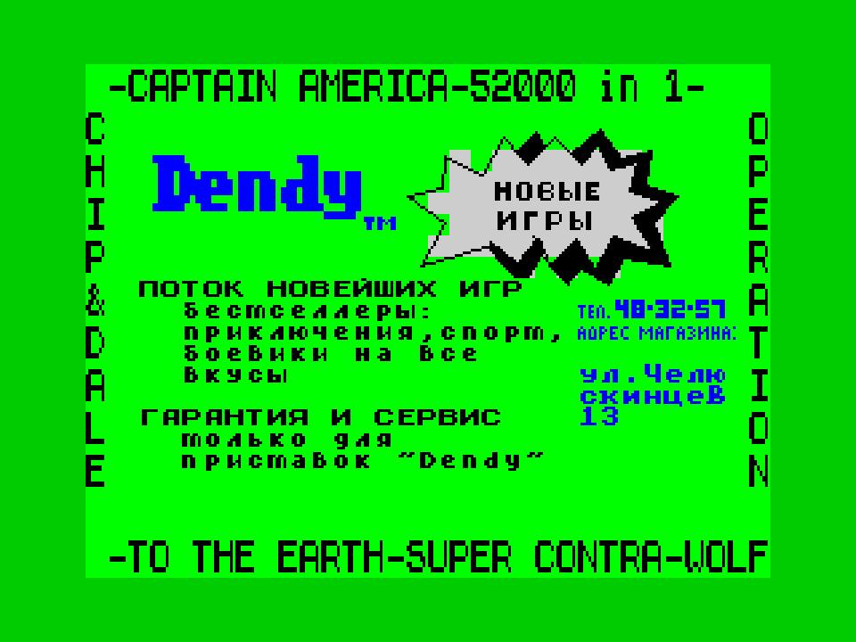 Dendy [pic 2]