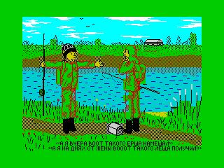 Рыбалка (Рыбалка)