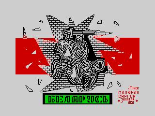 Беларусь (Беларусь)