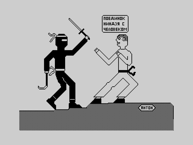 Поединок ниндзя с человеком