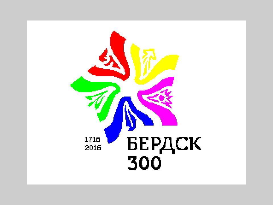 Berdsk 300 star