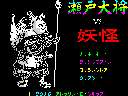 Seto Taisho Vs Yokai (Hidden Japanese Menu Screen)