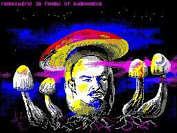 Ленин - гриб!