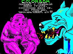 colorbok_ad